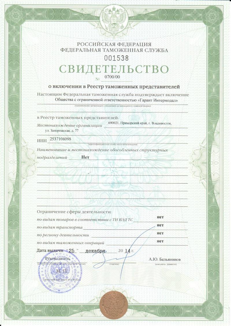 GI_broker_license